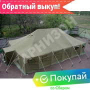 Аренда палатки брезентовой УСБ-56
