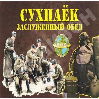 Сухпаек «Заслуженный обед»
