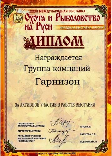 Выставка «Охота и Рыболовство на Руси» (сентябрь 2012 г.)