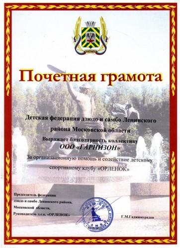 Детская федерация Дзюдо и Самбо Ленинского района