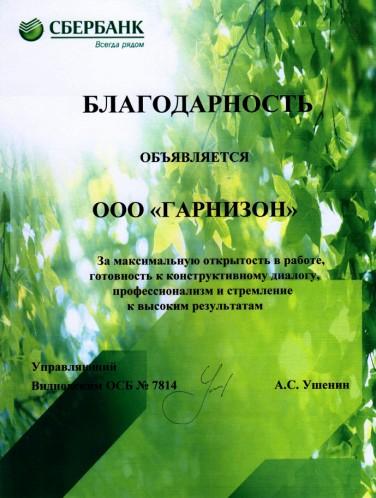 ПАО «Сбербанк» ОСБ №7814