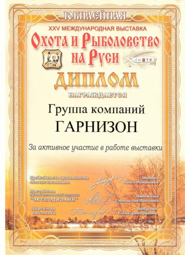 Выставка «Охота и Рыболовство на Руси» (март 2009 г.)