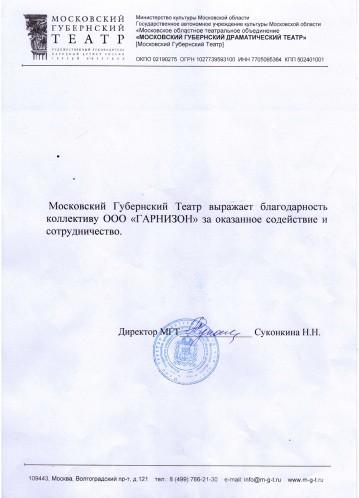 Московский губернский драматический театр